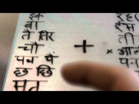 Learning Hindi Numbers to 100: Pattern