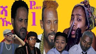 New Eritrean Film 2019 - SHAQI - (ሻዂ) - EP 1 - ብ ያሲን ዓብድልዓሊም (ኣቡየዚድ)