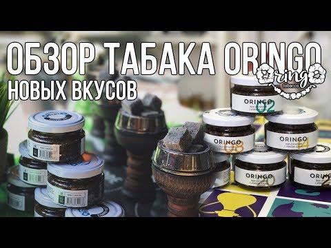 Новые вкусы ORINGO/Обзор новых вкусов табака для кальяна Оринго/Nuahule Smoke Екатеринбург