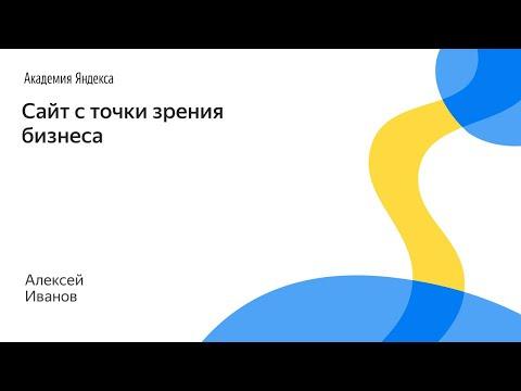 006. Сайт с точки зрения бизнеса – Алексей Иванов