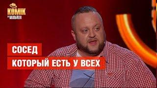 Сосед, который есть у всех – Максим Боровец – Комик на миллион   ЮМОР ICTV