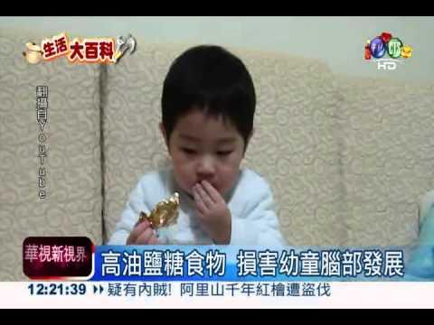 高油鹽糖食物吃多 損孩童智力!
