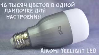Xiaomi Yeelight LED E27 II Умная цветная WiFi лампочка сяоми