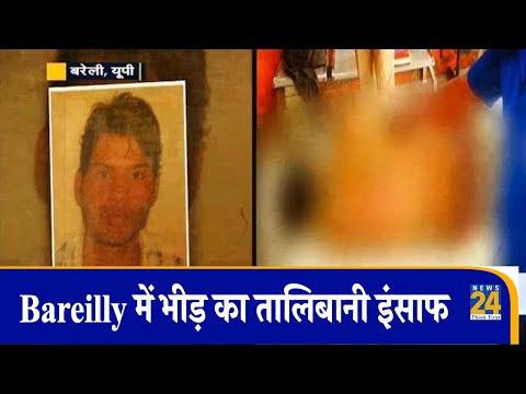 Bareilly में भीड़ का तालिबानी इंसाफ, चोरी के आरोप में भीड़ ने की शख्स की बेरहमी से पिटाई