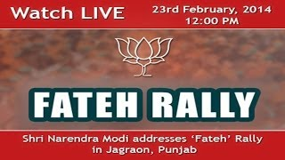 Shri Narendra Modi addresses 'Fateh' Rally in Jagraon, Punjab