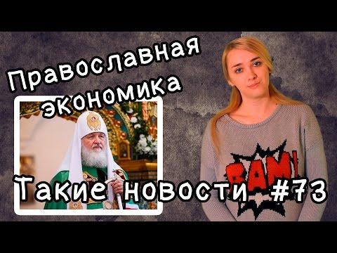 Православная экономика. Такие новости №73