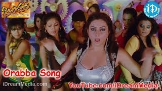 Orabba Song, Orabba Video Song From Simha Movie, Simha Movie Orabba Song, Simha Movie Songs, Simha Film Songs, Balakrishna