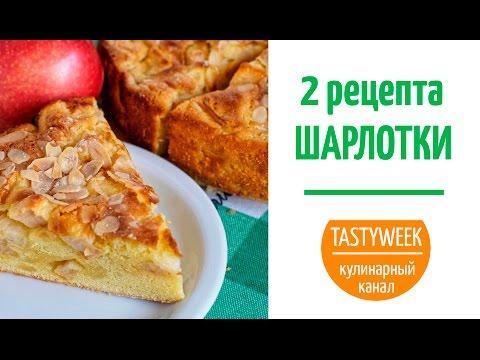 2 рецепта ШАРЛОТКИ: классическая и оригинальная (Classic Apple Pie)