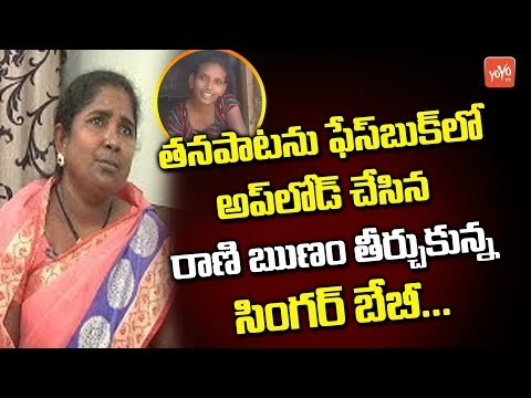 Singer Baby Facilitates Singer Rani Who Introduced Her | Telugu News | Tollywood | YOYO TV Channel
