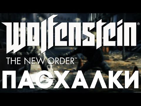 Пасхалки в Wolfenstein: The New Order [Easter Eggs]