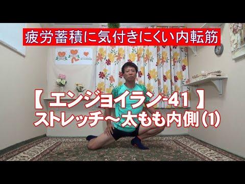 #41 太もも内側(1)/筋肉痛改善ストレッチ・身体ケア【エンジョイラン】