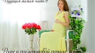 Будущим мамам: роды и послеродовой период | AlenaTravkova