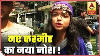 Jammu and Kashmir: Youngsters Excited To Perform On Aug 15 | ABP News