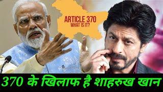Kashmir Wadi article 370 Bollywood SRK shahrukh Khan comments