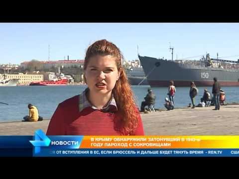 Дайверы обнаружили затонувшее золото гитлеровцев в Крыму
