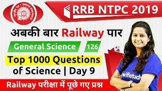 9:30 AM - RRB NTPC 2019 | GS by Shipra Ma'am | Top 1000 Questions of Science | Day#9