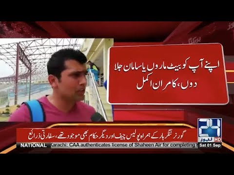 Kamran Akmal Displeased With PCB | 24 News HD thumbnail
