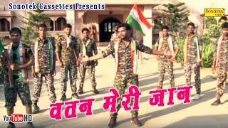 Watan Meri Jaan || Supar Hit Patrotic Bhajan || Sonotek Bhakti Song 2017