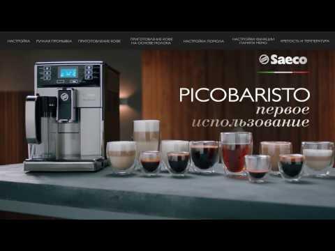 Автоматическая кофемашина Saeco PicoBaristo, первое включение
