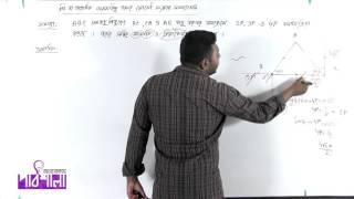 তিন বা ততোধিক অসমবিন্দু বলের মোমেন্ট সংক্রান্ত সমস্যাবলি পর্ব ১০ | OnnoRokom Pathshala