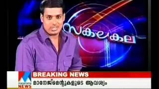MDreams Music Band on Manorama TV - Sakalakala-July 6 2011 - Malayalam Album songs