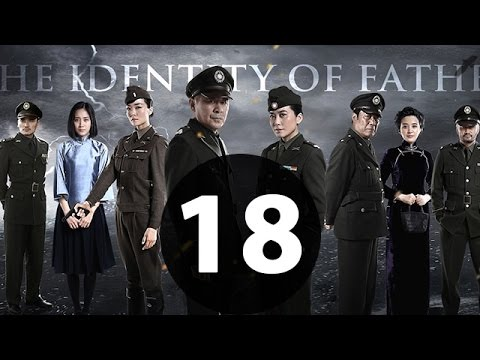 父亲的身份 第18集【未删减 40集 1080P版】|(陈建斌、俞飞鸿、冯恩鹤领衔主)2016 最好看的谍战戏 没有之一