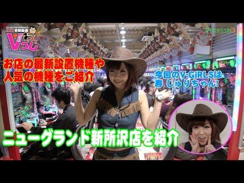 パチンコ・パチスロ情報動画 Vコレ #10 CRぱちんこ仮面ライダーV3