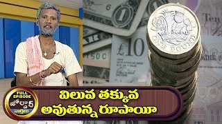 Rupee Falls Record Low of 70 Against US Dollar | Jordar News Full Episode | hmtv