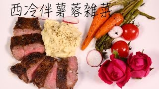 PanMen Kitchen 情人節特別版 - 西冷伴薯蓉雜菜 Beef Sirloin with marsh potato and assorted vegetables