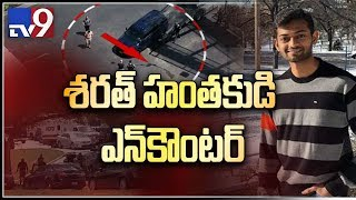 Telugu student Sharat's killer dead in encounter - Kansas : USA