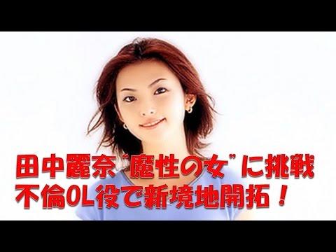 """田中麗奈""""魔性の女""""に挑戦 不倫OL役"""