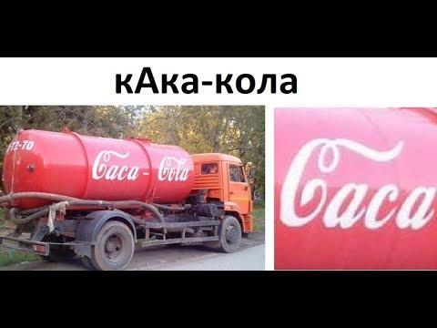 Лютые приколы. кАка-кола !!!
