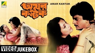 Amar Kantak | আমার কণ্টক | Bengali Movie Songs Video Jukebox | Chiranjeet, Moon Moon Sen