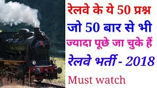 Railway Group-D 2018 GK/GS in Hindi question paper practice set-1