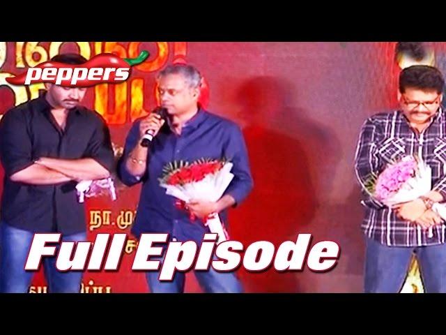 Tamil New Year Special - Idhu Enna Mayam Movie Audio Launch