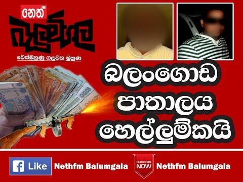 Balumgala 01-08-2017