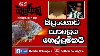 Balumgala - බලංගොඩ පාතාලය හෙල්ලුම් කයි. - 01st August 2017