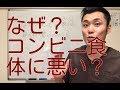 【健康 食事】なぜ、コンビニ食は体に悪いのか?
