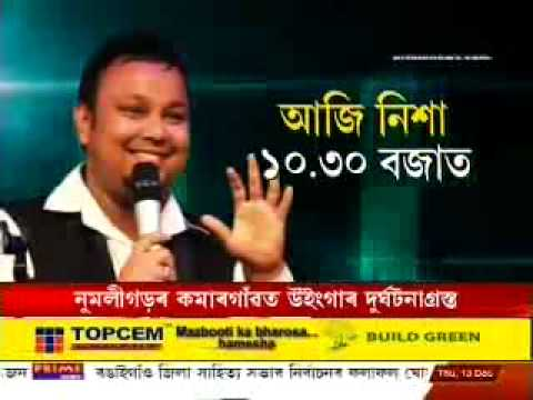 Padmanav Bordoloi Saregamapa 2012 ,exclusive Interview On Prime News Channel Assam Promo !! video