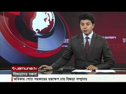 Hijra (Hermaphrodite)  Community in Bangladesh : Series Report of  Mahfuz Mishu on Jamuna TV