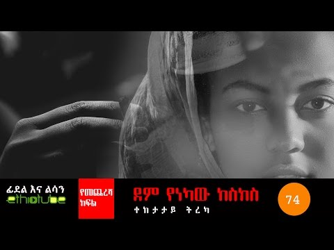 Fidel Ena Lisan : ፊደል እና ልሳን With Habtamu Seyoum | Episode 74
