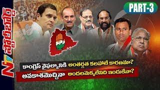 కాంగ్రెస్ వైఫల్యానికి అంతర్గత కలహాలే కారణమా? | Congress leaders unsatisfied With High Command | SB