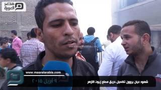 مصر العربية | شهود عيان يروون تفاصيل حريق مصنع زيوت الازهر