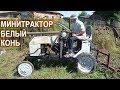 """Самодельный минитрактор """"Белый конь"""" Ивана Золотаря"""