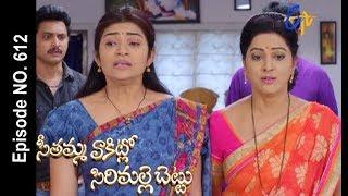 Seethamma Vakitlo Sirimalle Chettu | 19th  August 2017 | Full Episode No 612 | ETV Telugu