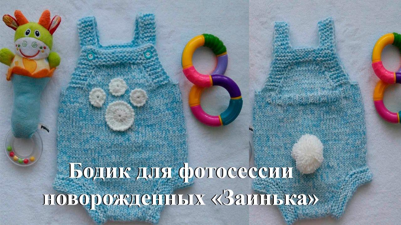 Боди вязание на новорожденного 391