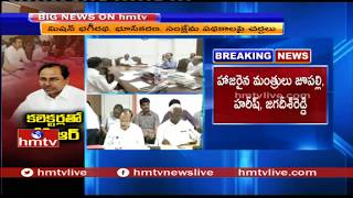 CM KCR Holds Conference With Collectors | LIVE Updates From Pragathi Bhavan  | hmtv