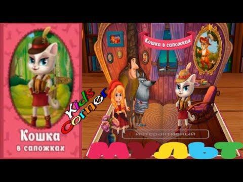 Детский уголок/Kids'Corner Кошка в Сапожках Интерактивная СКАЗКА Детское Видео Игровой Мультик