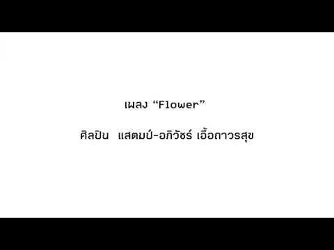 ประกวดทำ MV :
