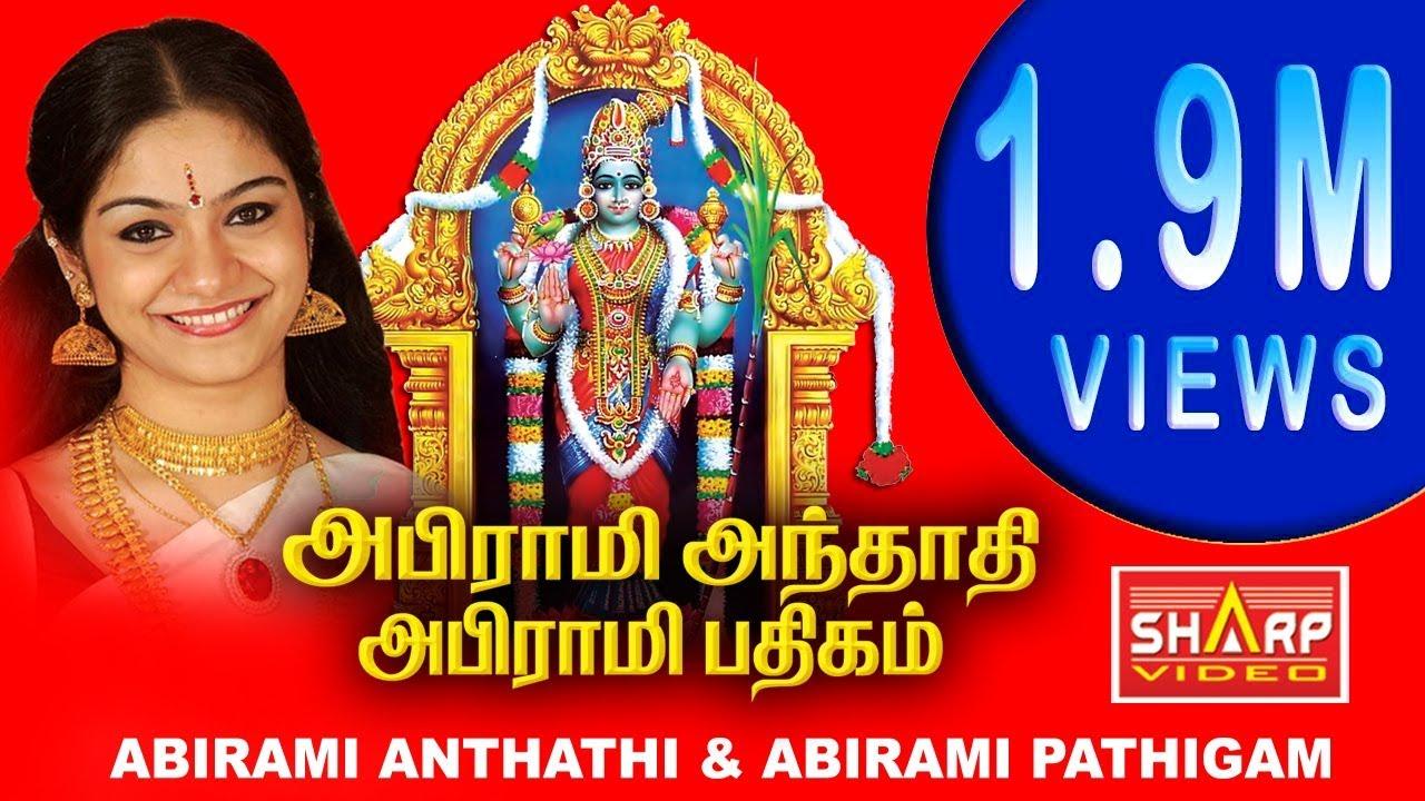 Abirami Anthathi Mp3 Free Download - Mp3Take